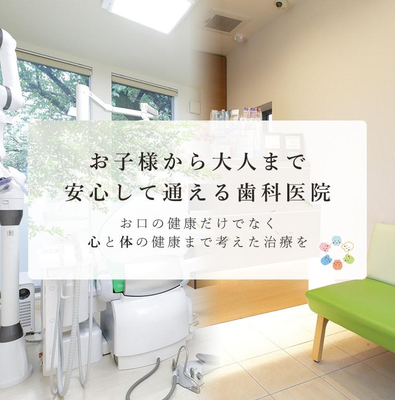 お子様から大人まで安心して通える歯科医院