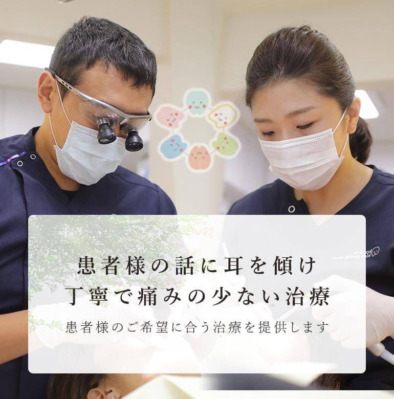 患者様の話に耳を傾け丁寧で痛みの少ない治療